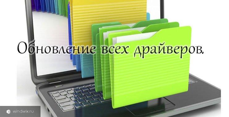 Самые лучшие методы по обновлению всех драйверов в windows 7
