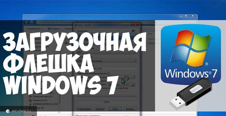 Лучшие программы для создания загрузочной флешки windows 7