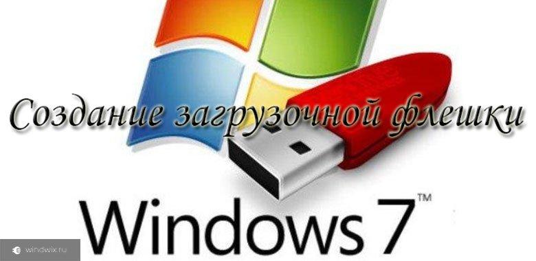 Пошаговая инструкция по созданию флешки для установки windows 7. Два способа