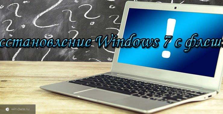 Пошаговая инструкция по восстановлению windows 7 с флешки быстро и без потери файлов