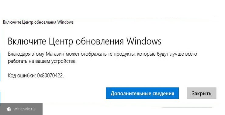 Как в windows 10 включить центр обновления разными методами? Пошаговая инструкция