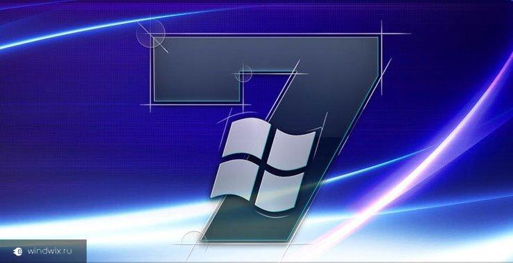 Как правильно настроить визуальные эффекты в windows 7 для повышения ее производительности