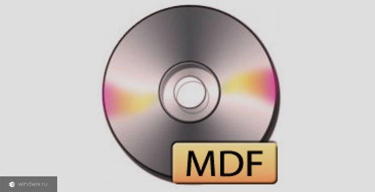 Как в windows 10 открыть файл mdf несколькими способами