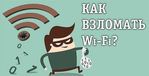 Взлом wifi! Как узнать пароль от вайфая
