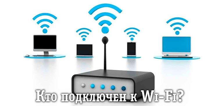 Как посмотреть кто подключен к моему wifi