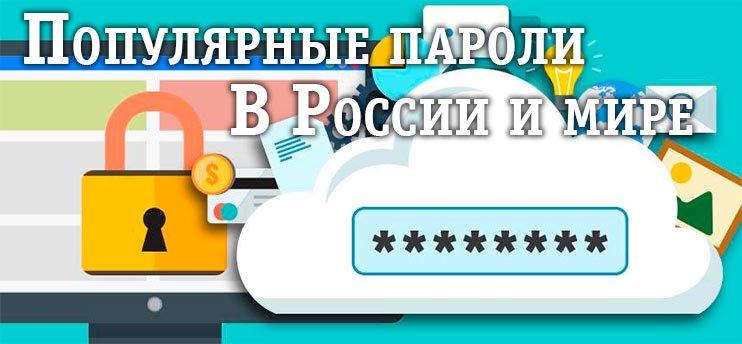 Популярные пароли. ТОП27 Русских паролей