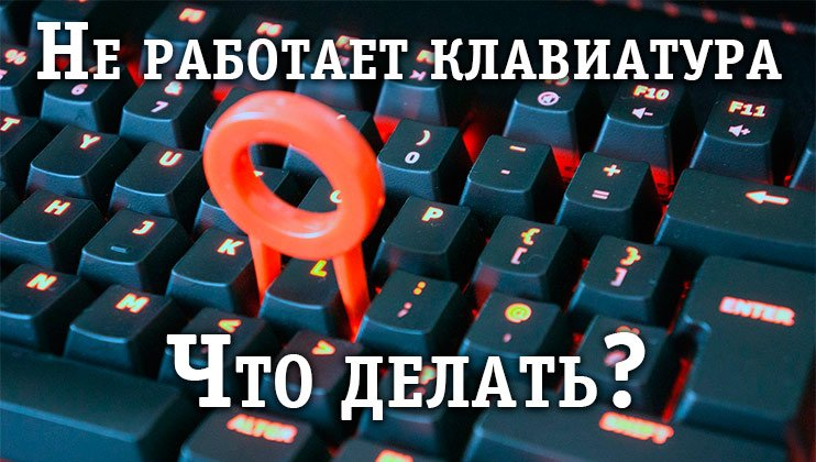 Почему перестала работает клавиатура в Windows, как исправить?