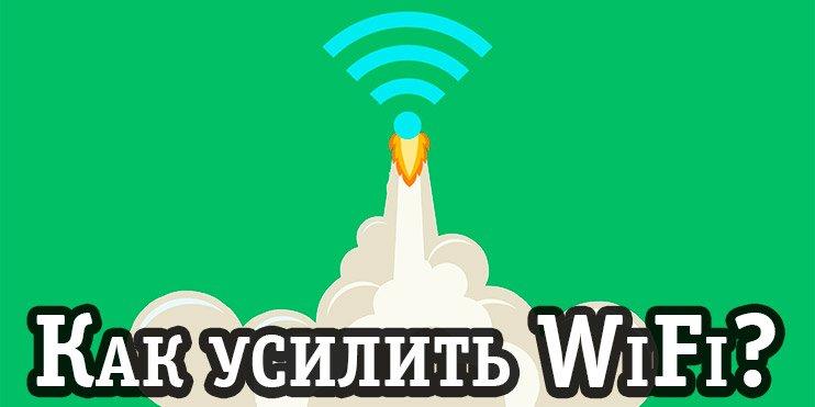 Как усилить роутер wifi