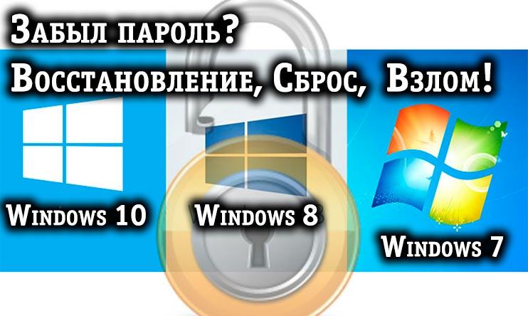 Забыт пароль от компьютера: Взлом, сброс или восстановление пароля в Windows
