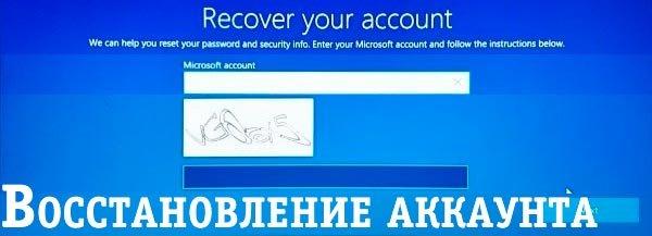Как восстановить забытый пароль на вход в виндовс