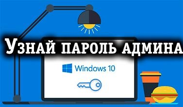 Как узнать пароль администратора в Windows 10