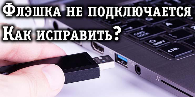 Компьютер не видит флешку: простое решение