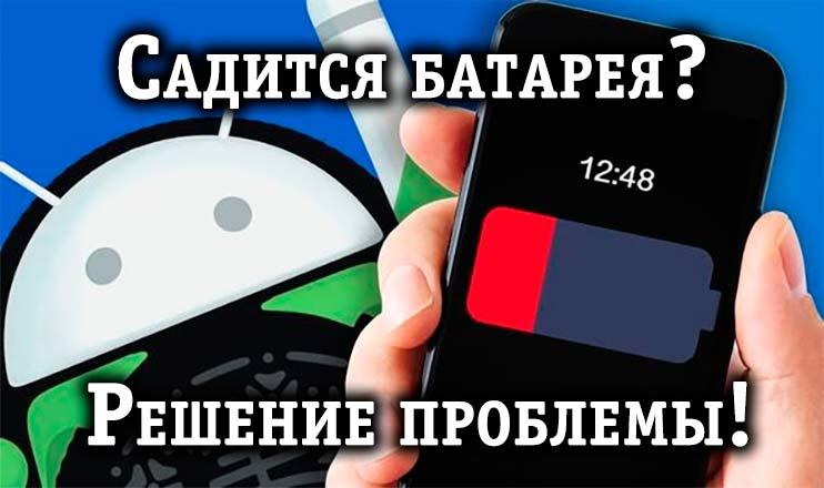 Почему быстро разряжается батарея на Android? 6 секретов!