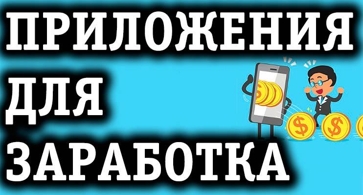 13 приложений для заработка на Андроид телефоне