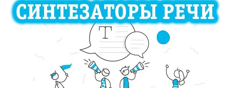 9 Синтезаторов речи с русскими голосами как у роботов